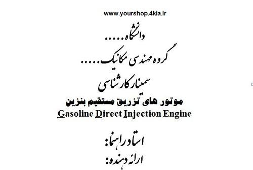 دانلود سمینار و پروژه موتور های تزریق مستقیم بنزین  Gasoline Direct Injection Engine - پاورپوینت