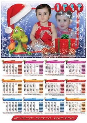 تقویم لایه باز دیواری ( تک برگ)