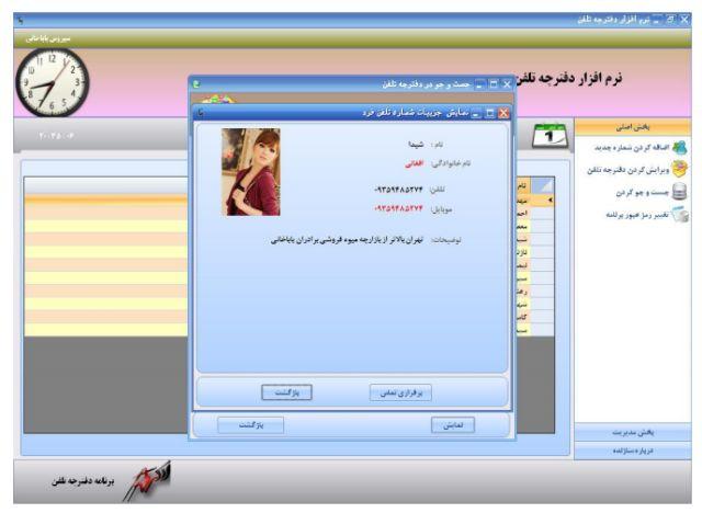 دانلود پروژه دفترچه تلفن پیشرفته به زبان سی شارپ( C#, PDF)