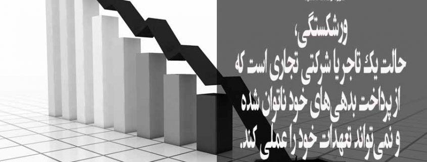 ورشکستگی وتأثیرآن در وضعیت اقتصادی