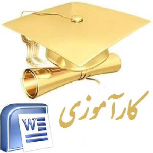 گزارش کارآموزی حسابداری در دانشکده