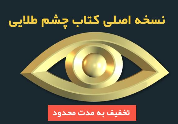 کتاب چشم طلایی – دانلود نسخه اصلی بهترین آموزش پیدا کردن گنج در ایران
