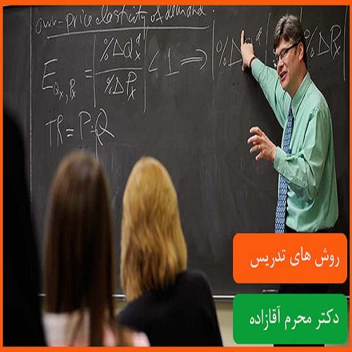 کارگاه آموزش روش های تدریس