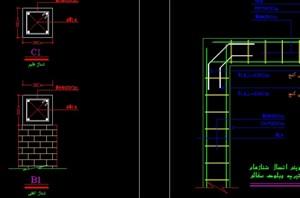 نقشه ساختمان اجرا شده با مصالح بنایی