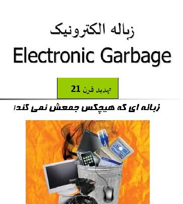 پاورپوینت مضررات پسماند الکترونیکی برای محیط زیست