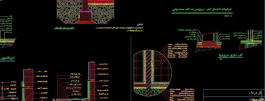 انواع دتایل کف سازی ساختمانی