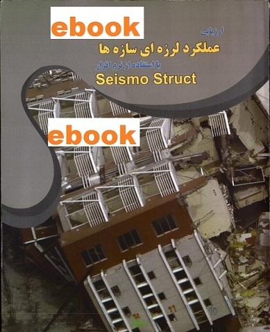 دانلود کتاب الکترونیکی ارزیابی عملکرد لرزه ای با استفاده از نرم افزار Seismo Struct