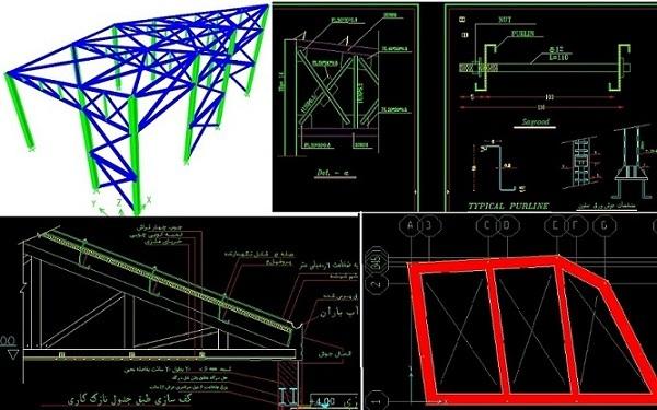 نقشه اجرایی و محاسبات ساختمان با سقف خرپا سوله ای