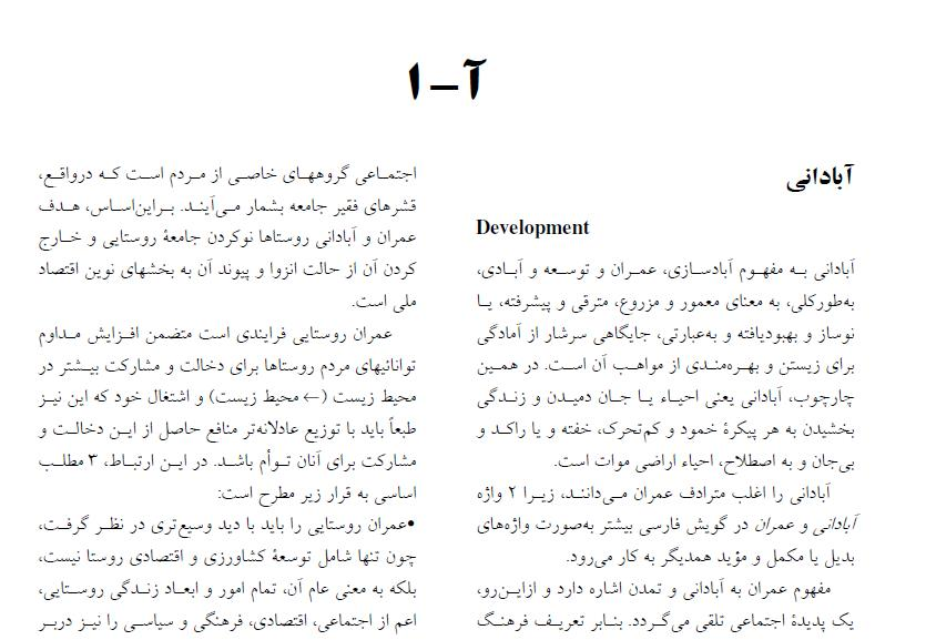 دایره المعارف مدیریت شهری و روستایی