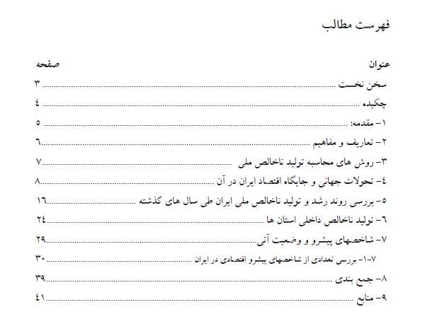 بررسی اجمالی تولید ناخالص داخلی ایران با توجه به سهم استانه