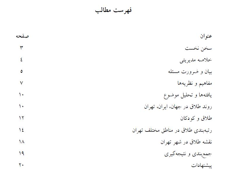 مطالعه وضعیت طلاق در شهر تهران
