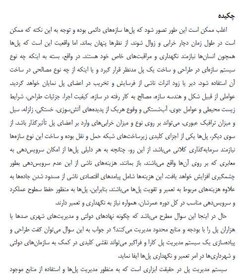شناسایی و ارزیابی خرابیهای پلهای بتنی شهر تهران