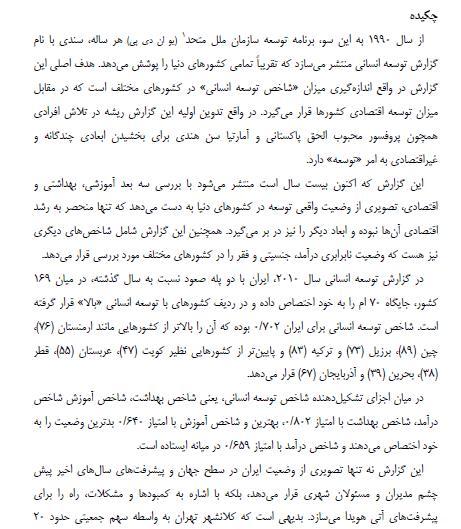 توسعه انسانی در سال 2010 و جایگاه ایران