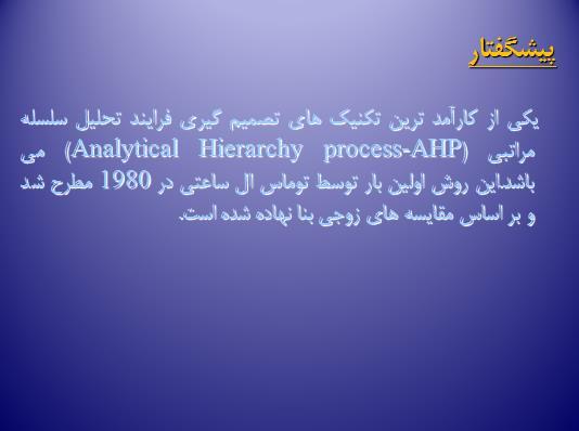 فرآیند تحلیل سلسله مراتبی AHP