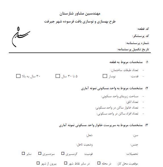 طرح بهسازی و نوسازی بافت فرسوده شهر جیرفت