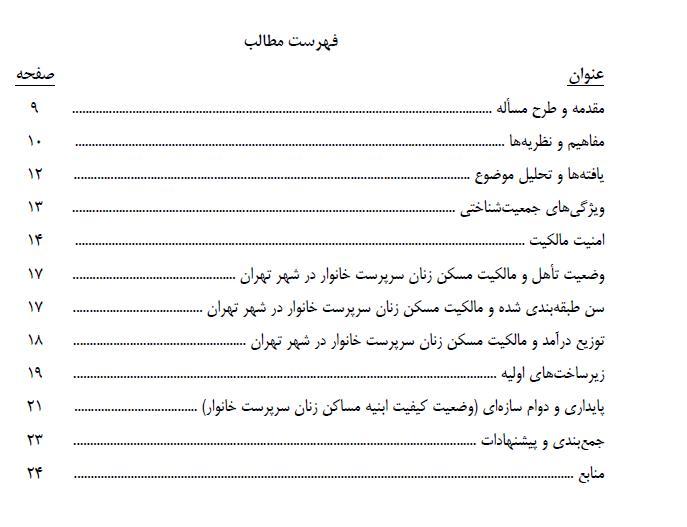 وضعیت مسکن و کیفیت سکونت زنان سرپرست خانوار با تأکید بر مناطق 22گانه شهر تهران