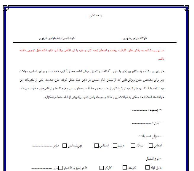 دانلود پرسشنامه شناخت و تحلیل میدان امام همدان
