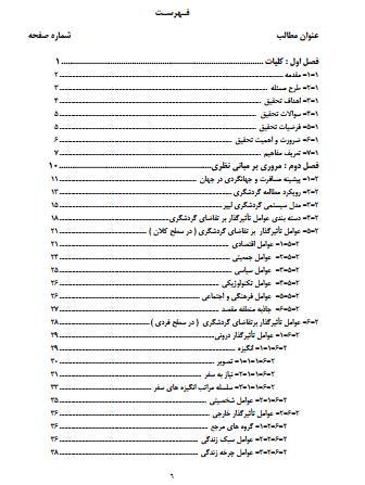 شناسایی و تحلیل عوامل موثر بر تقاضای گردشگری در منطقه مبدا گردشگری(مطالعه موردی مناطق شهر تهران)