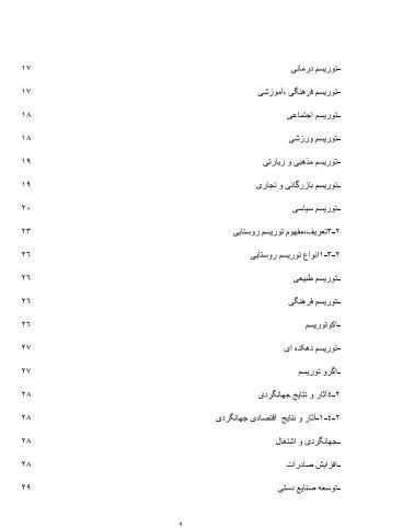 نقش قابلیت ها و توانمندیهای منطقه ریجاب در توسعه گردشگری استان کرمانشاه