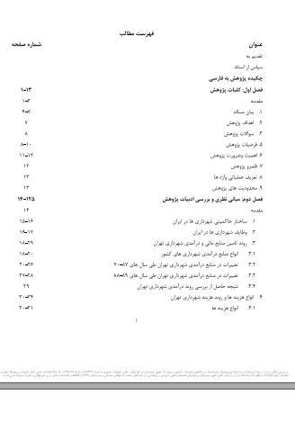 تحلیل پایداری منابع مالی و درآمدی شهرداری تهران مطالعه تطبیقی با تعدادی از شهرهای جهان