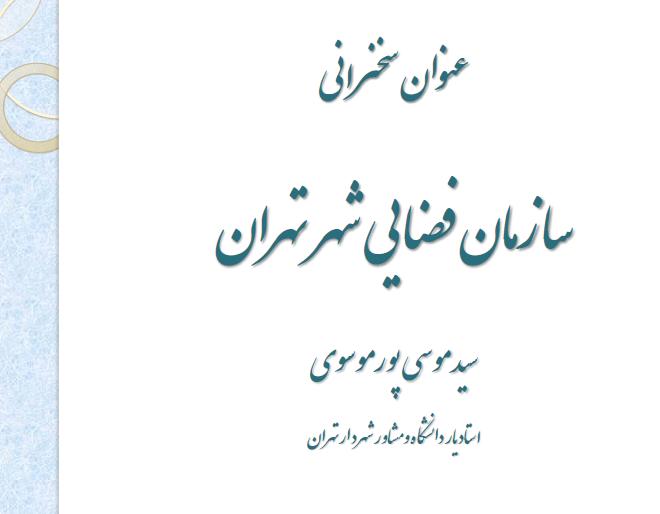 دانلود پاورپوینت سازمان فضایی شهر تهران