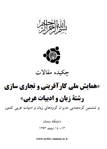 چکیده مقالات همایش ملی کارآفرینی و تجاری سازی رشته زبان و ادبیات عربی