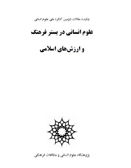 دانلود چکیده مقالات دومین کنگره ملی علوم انسانی در بستر فرهنگ و ارزش های اسلامی