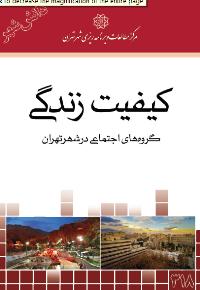 کیفیت زندگی گروه های اجتماعی در شهر تهران