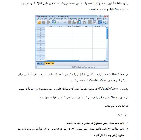آموزش وارد کردن داده ها در SPSS