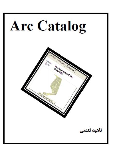 آموزش Arc Catalog