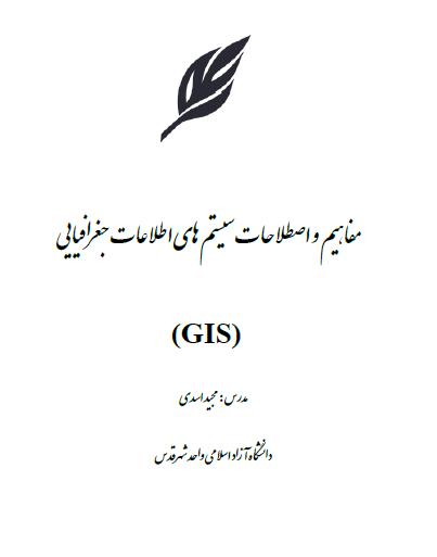مفاهیم و اصلاحات سیستم های اصلاحات سیستم های جغرافیایی GIS