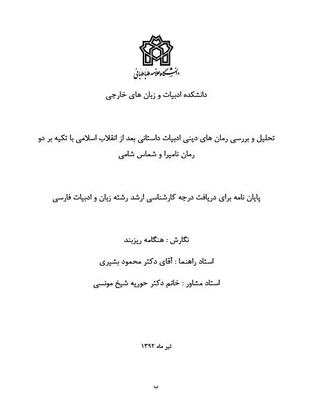 تحلیل و بررسی رمان های دینی ادبیات داستانی بعد از انقلاب اسلامی با تکیه بر دو رمان نامیرا شماس شامی