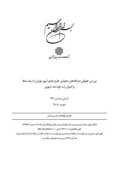 بررسی تطبیقی دیدگاه های محتوایی طرح جامع شهر تهران با سیاست ها و اصول رشد هوشمند شهری