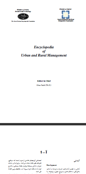 Encyclopedia of  Urban and Rural Management