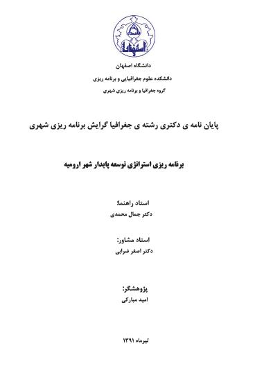 برنامه ریزی استراتژی توسعه پایدار شهر ارومیه