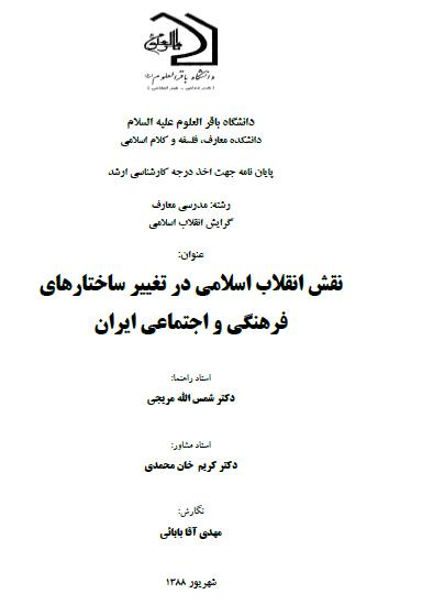 دانلود پایان نامه نقش انقلاب اسلامی در تغییر ساختارهای فرهنگی و اجتماعی ایران