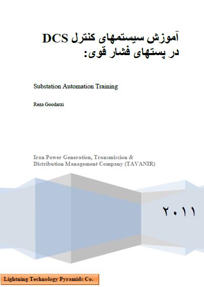 آموزش سیستم های کنترل  DCS در پست های فشار قوی