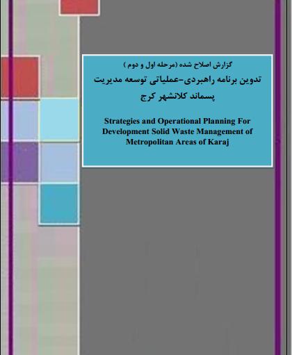 تدوین برنامه راهبردی- عملیاتی توسعه مدیریت پسماند کلانشهر کرج