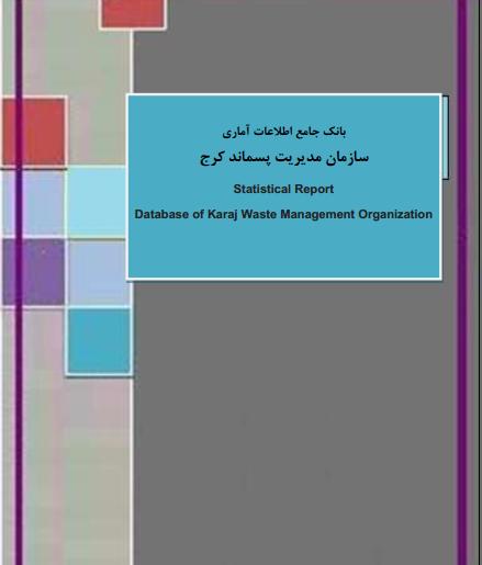 بانک جامع اطلاعات آماری سازمان مدیریت پسماند کرج