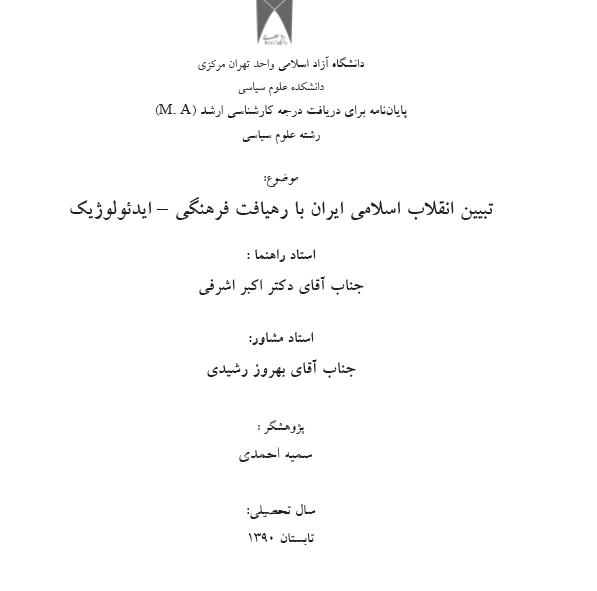 تبیین انقلاب اسلامی ایران با رهیافت فرهنگی- ایدئولوژیک