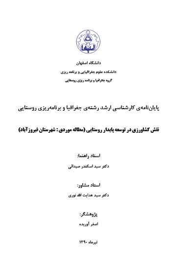 نقش کشاورزی در توسعه پایدار روستایی(مطالعه موردی: شهرستان فیروزآباد)