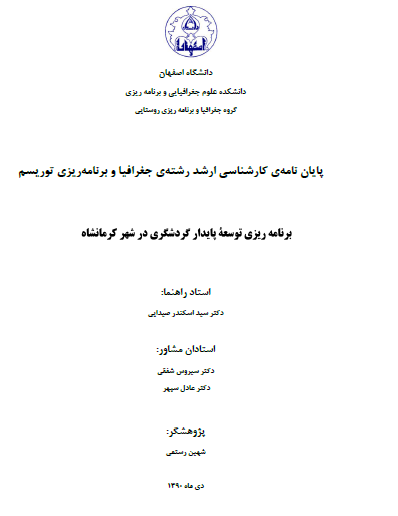 برنامه ریزی توسعه پایدار گردشگری کرمانشاه