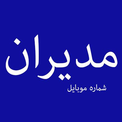 دانلود شماره موبایل مدیران کل صنایع و مشاغل ایران