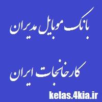 بانک موبایل مدیران کلیه کارخانجات ایران