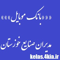 بانک موبایل مدیران شرکت ها و صنایع استان خوزستان