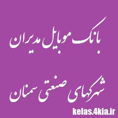 بانک شماره موبایل مدیران صنایع استان سمنان