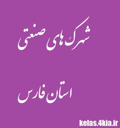 دانلود بانک اطلاعات و شماره موبایل مدیران صنایع استان فارس
