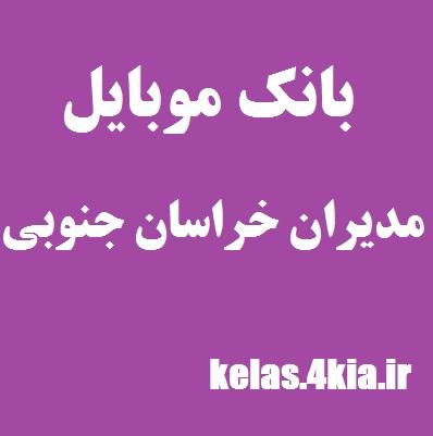 دانلود بانک موبایل مدیران صنایع خراسان جنوبی