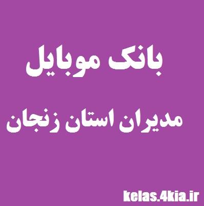 دانلود بانک اطلاعات و شماره تماس صنایع و شرکت های زنجان