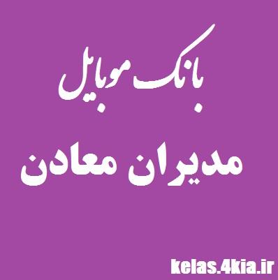 دانلود بانک اطلاعات و شماره موبایل مدیران معادن و صنایع معدنی ایران